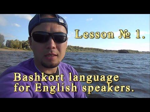 Bashkort language for English speakers. Lesson 1. Башҡорт теле инглиз һөйләшеүселәр өсөн. Дәрес 1.