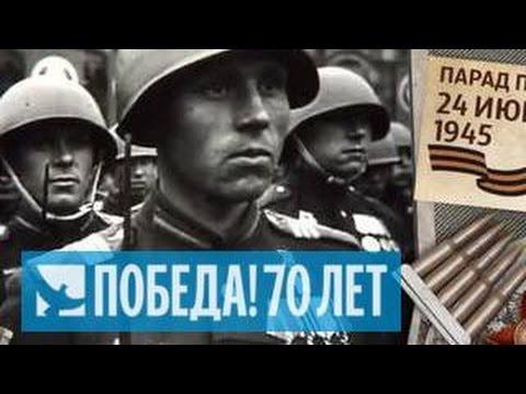 Парад Победы 24 июня 1945 года. Исторические хроники