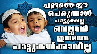 Eid Songs 2018 | Perunnal Pattukal | perunnal songs 2018 | old is gold mappila songs