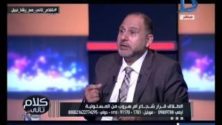 كلام تانى| د/محمد المهدى مصر الأولى عالمية فى ضرب الزوجات للازواج