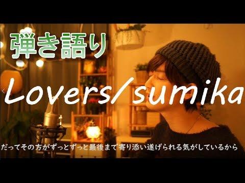 寝る前に弾き語り「Lovers / sumika」by少年T