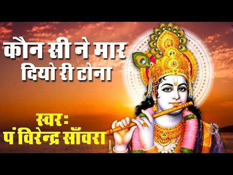 कौन - सी ने मार दियो री टोना #New Shyam Bhajan #Bhakti Bhajan #virender sanwra #Saawariya