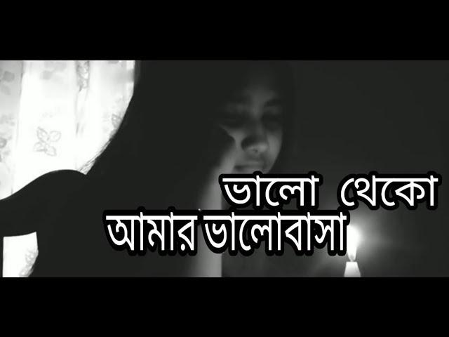 ???????? ???? ???????? ||bengali sad love story/shayari ????????? with voice..