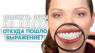 """Что значит выражение """"Зубы на полку положить"""""""