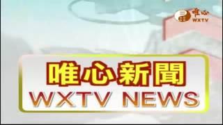 【唯心新聞 297】| WXTV唯心電視台