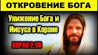 ИЙСУС СЫН БОЖИЙ - СУРА 2 АЯТ 116 | ОТКРОВЕНИЕ ОТ БОГА