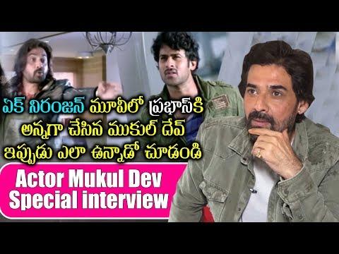 actor-mukul-dev-special-interview- -prabhas-ek-niranjan-moive- -top-telugu-tv-interviews