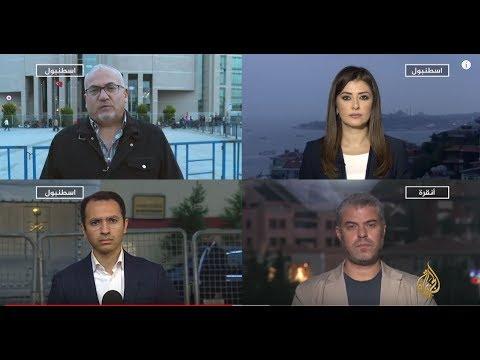 نافذة من إسطنبول- تغطية خاصة لتطورات قضية خاشقجي  - نشر قبل 15 دقيقة
