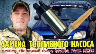 Замена топливного насоса toyota raum xz10 #ru_kompass #toyotaraum #каксделать