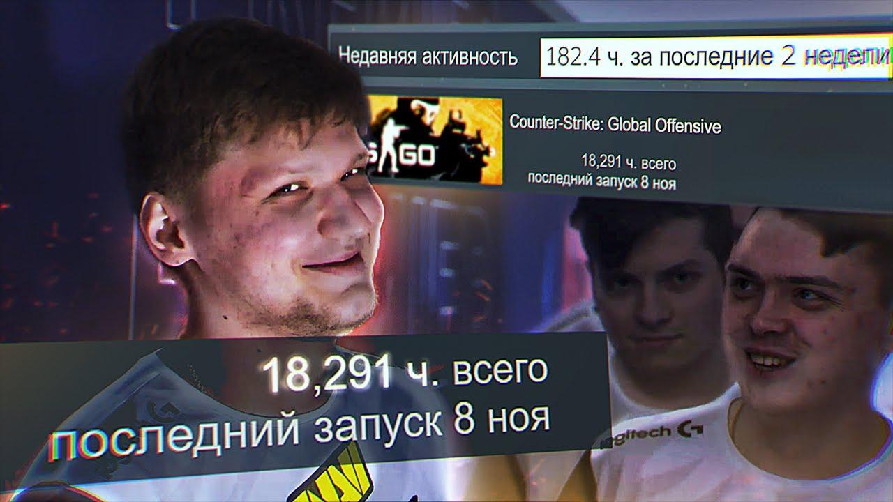 18000 ЧАСОВ СИМПЛА В КСГО - ВОТ ОНИ