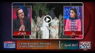 Live with Dr.Shahid Masood | Uzair Baloch, MilitaryCourt, Imran Khan, Panama Leaks | 1-April-2017