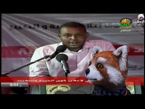 بلادي سهول بلادي حقول نسخة تجمع المهنيين السودانيين - البعشوم الحلقة 20