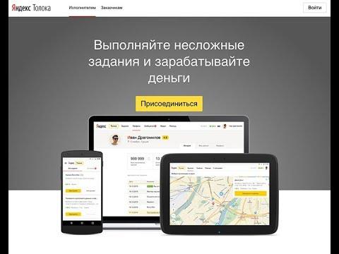 Яндекс толока как заработать? Самое лучшее задание.