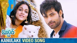 Mister Telugu Movie Songs | Kanulake Full Video Song | Varun Tej | Lavanya Tripathi | Hebah