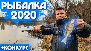 Ловля окуня на микроджиг Новый спиннинг Breaden Рыбалка 2020