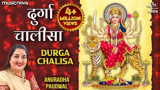 Durga Chalisa - Anuradha Paudwal | दुर्गा चालीसा | Durga Maa Songs | Durga Chalisa With Lyrics