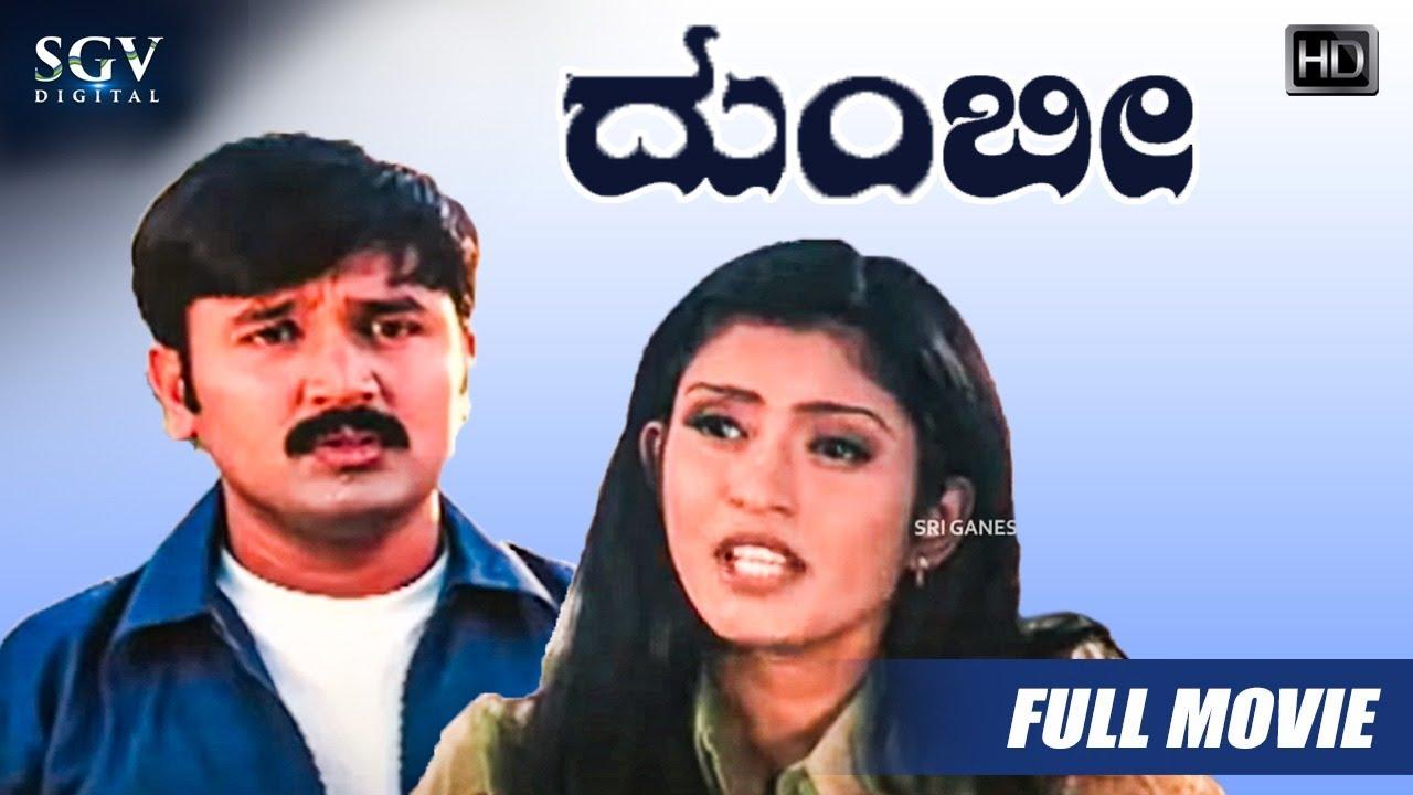 Dumbee – ದುಂಬಿ   Kannada Full Movie   Adarsh, Rashmi, Shilpa   Dumbee Kannada Movie