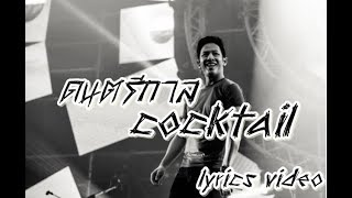 ดนตรีกาล - cocktail [lyrics video]
