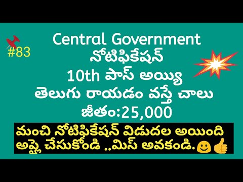 Government Jobs| Postal MTS Recruitment based on 10th class Notification 2017 |apply 0nline