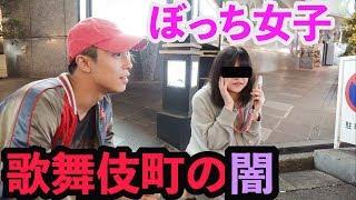歌舞伎町で一人ポツンと座ってる女の子助けてみた。