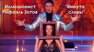 Иллюзионист Рафаэль Зотов в шоу минута славы на первом канале!