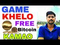 {SCAMMED} free BITCOIN | Play game and Earn BTC | Btcheat.com | [hindi] Workwithdileep