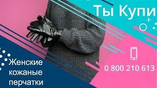 Теплые зимние черные женские перчатки из натуральной кожи купить в Украине. Обзор