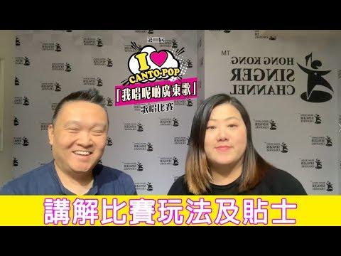 講解比賽玩法及貼士 - 第二屆I Love Cantopop我唱呢啲廣東歌歌唱比賽