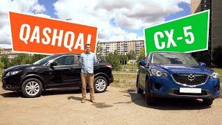 Обзор Mazda CX-5 и Nissan QASHQAI. Что лучше - КАШКАЙ или СХ-5?