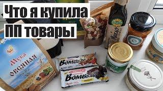 Закупка товаров для похудения / ПП ПРОДУКТЫ
