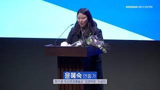 제11회 두산연강예술상 공연부문 '윤혜숙'…