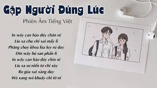 Download lagu [Phiên Âm Tiếng Việt] Gặp Người Đúng Lúc || 剛好遇見你