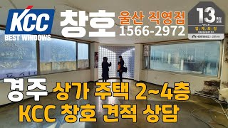울산 KCC 창호 샷시 경주 상가 주택 4층짜리 창호상…