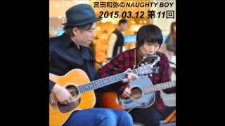 宮田和弥のNAUGHTY BOY 3月12日 第11回