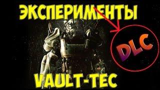 Fallout 4 Эксперименты Vault-tec workshop Интересное прохождение новое DLC 2