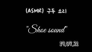 (ASMR) 구두 소리