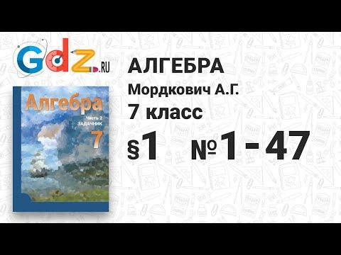 § 1 № 1-47 - Алгебра 7 класс Мордкович