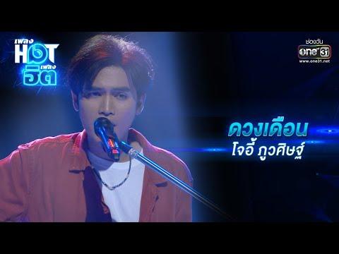 ดวงเดือน : โจอี้ ภูวศิษฐ์ | เพลงHOTเพลงฮิต | one31
