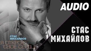 Стас Михайлов - Я люблю под вечер помечтать  (Альбом