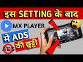 How to Remove Ads in  MX Player when watching Movies|Android Phone Secret Hidden Setting🔥🔥🔥