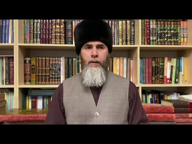 Обращение Муфтия ЧР Салаха-Хаджи Межиева по поводу начало месяца Рамадана