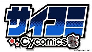 Cygamesの無料マンガアプリ「サイコミ」配信開始、『グラブル』『神撃のバハムート』など20作品が連載