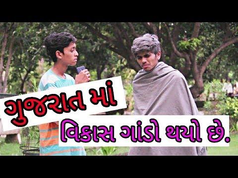 ગુજરાત માં વિકાસ સાવ ગાંડો થયો હો | gujju ni moj ho