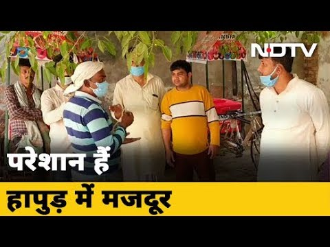 Hapur में फंसे हिंदू मजदूरों की मदद कर रहे हैं मुस्लिम