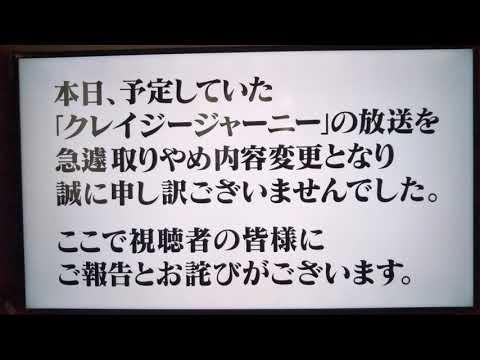 TBS「クレイジージャーニー」のヤラセでお詫び放送