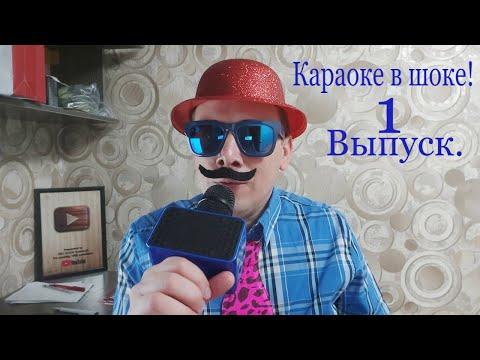 """🕺КАВЕР НА ПЕСНЮ 💃""""ЛУЧ СОЛНЦЕ ЗОЛОТОГО"""", наша ПАРОДИЯ """"КАРАНТИН"""" #карантин #караоке #пародия"""