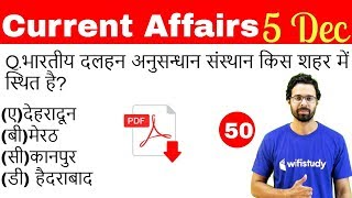 5:00 AM - Current Affairs Questions 5 Dec 2018 | UPSC, SSC, RBI, SBI, IBPS, Railway, KVS, Police