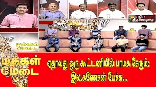 Makkal Medai 24-11-2015 PMK would join some alliance says L. Ganesan – Puthiya Thalaimurai TV Show