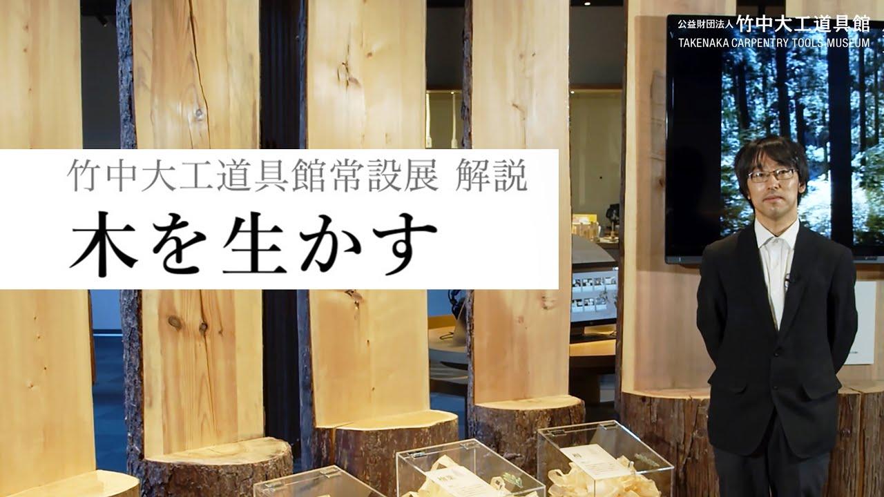 【学芸員による解説 #7】竹中大工道具館/常設展のご案内「木を生かす」8分22秒