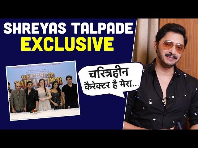 Shreyas Talpade ने बताया Welcome to Bajrangpur दूसरी फिल्मों से क्यों है ख़ास | Sanjay Mishra